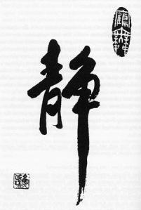 """""""Ruhe"""" Kalligraphie von Jiao Guorui"""